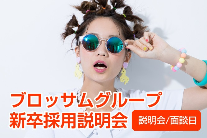 ブロッサム新卒採用説明会・面接日【5月】