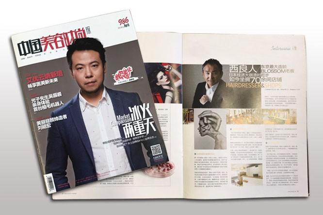 中国の美容雑誌にBlossomが紹介されました/美容室ブロッサム