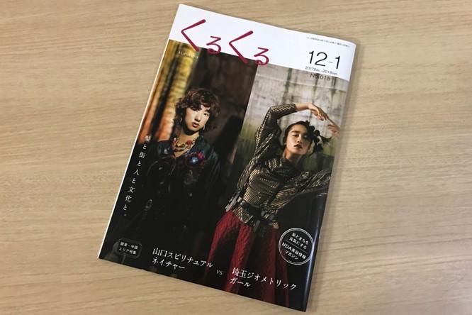 美容情報誌「くるくる」15号にブロッサム志木南口店の山下彩が掲載されました。/美容室ブロッサム