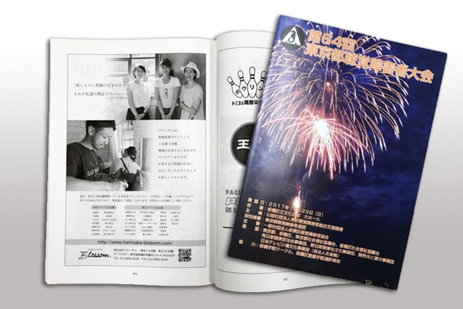 第64回東京都聴覚障害者大会の記念誌にブロッサムが掲載されました。