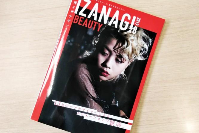 「月刊 IZANAGI」2019年8月号に山下 彩さんの作品が掲載されました/美容室ブロッサム