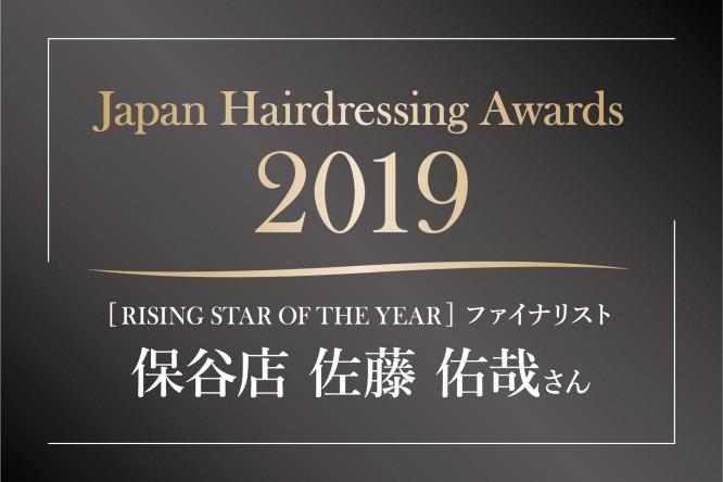 Japan Hairdressing Award 2019 ファイナリストに佐藤 佑哉さんがノミネートされました!
