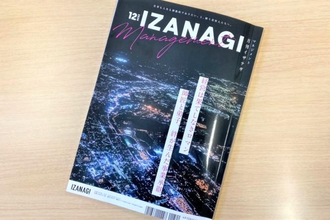 IZANAGI 2020.12月号に掲載されました | 美容室ブロッサム
