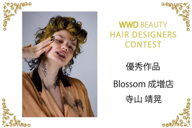 WWDビューティ ヘアデザイナーズ コンテストの優秀作品に選ばれました | 美容室ブロッサム