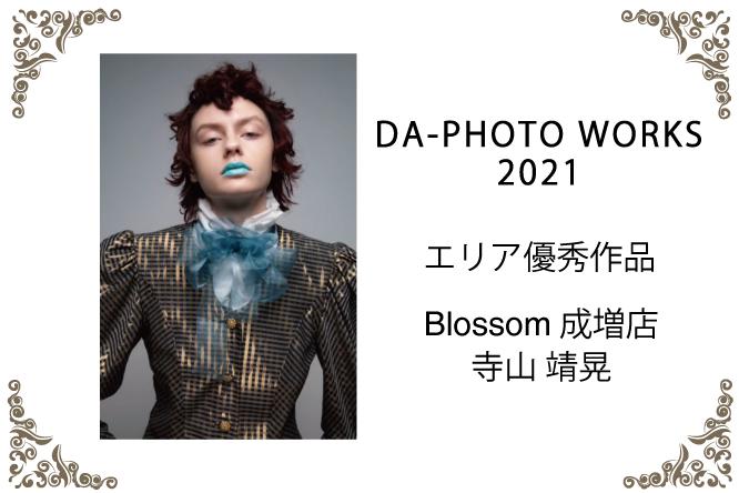ミルボン DA フォトワークス2021のエリア優秀作品に選ばれました | 美容室ブロッサム