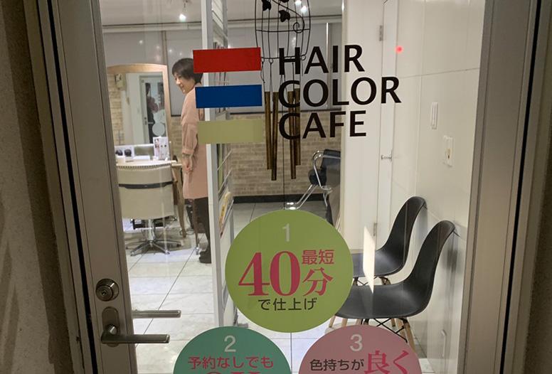 HAIR COLOR CAFE 田無店