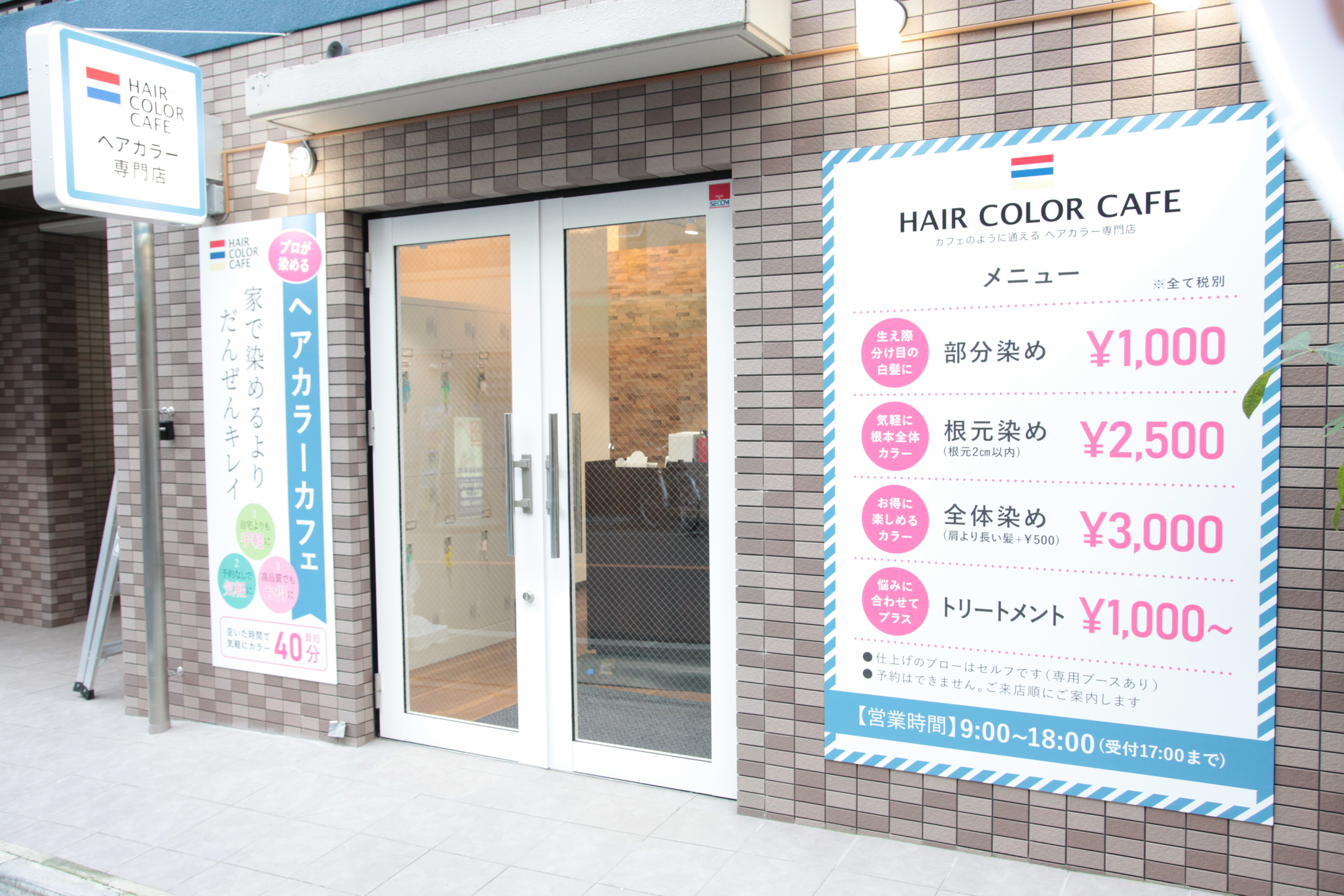 HAIR COLOR CAFE 中板橋店